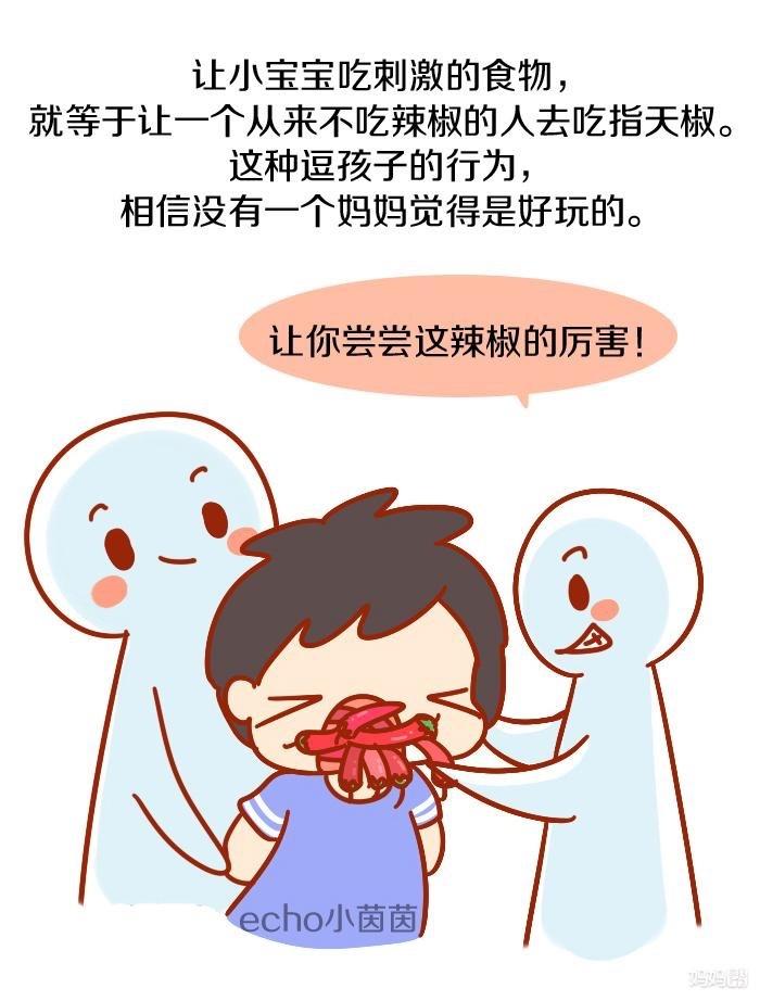 请不要随便喂我的孩子吃东西