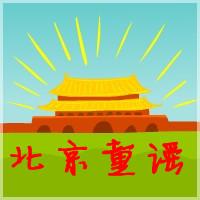 北京童謠匯總,北京童謠免費下載!