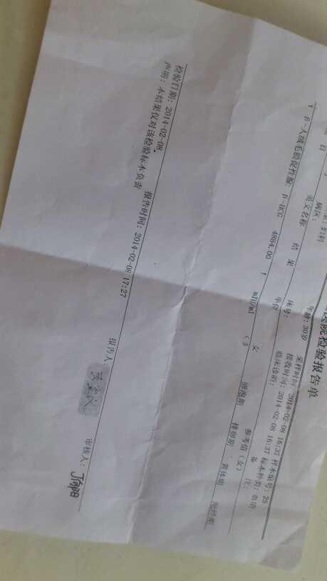 我的检验报告单,大家帮忙看看,谢谢大家.