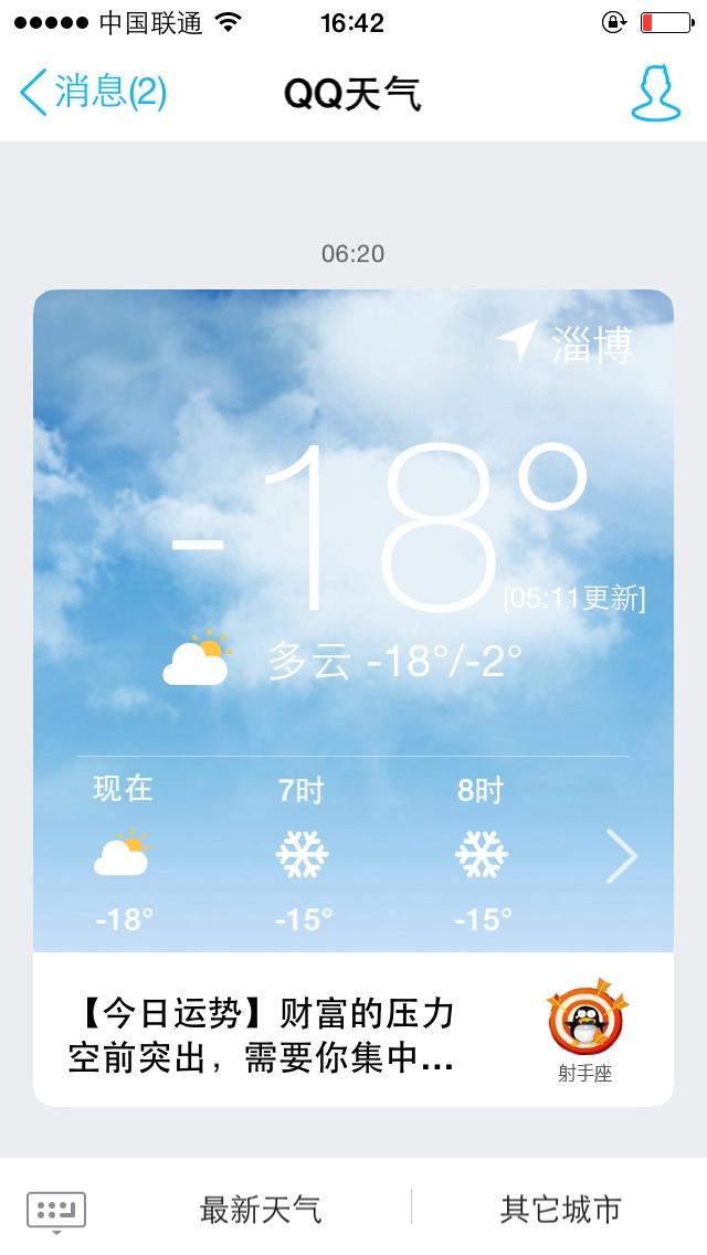 好冷的图片可爱