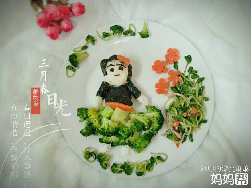 【五彩缤纷辅食秀】之绿色+可爱的春娃娃