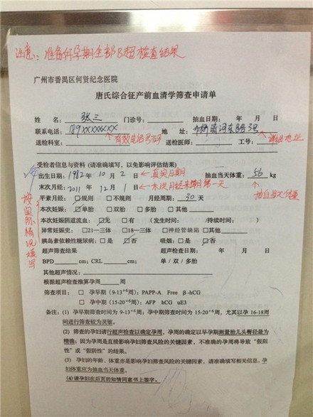 何贤纪念医院唐氏筛查检查费用:108元唐筛申请