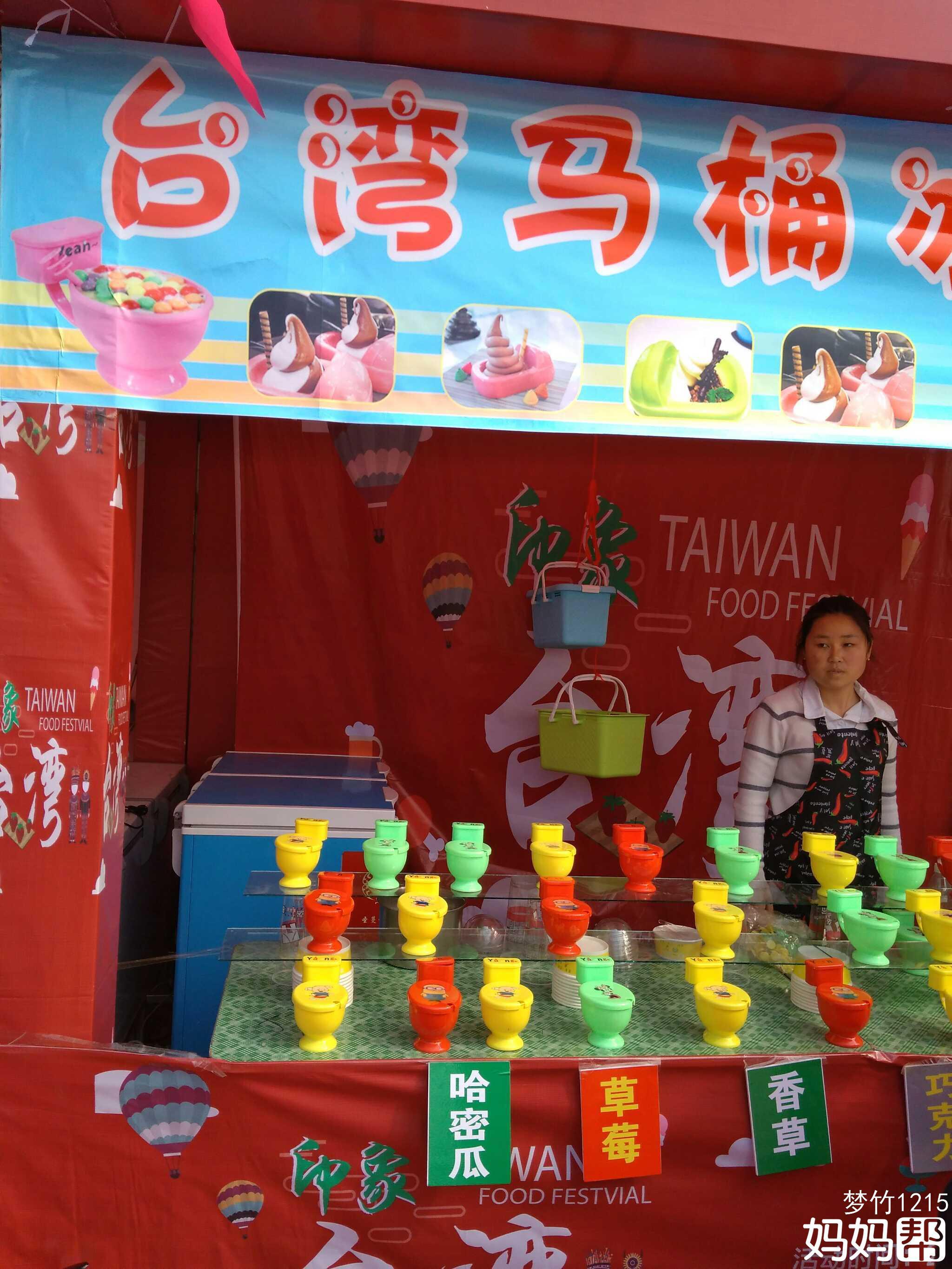 【本地话】马桶冰淇淋