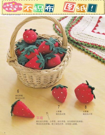 水果 系列/三、草莓